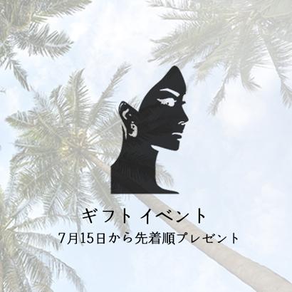 [終了] 7月の夏ギフトイベント!