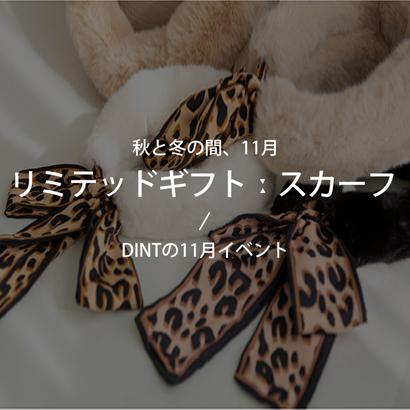 [終了] ギフトイベント,スカーフ