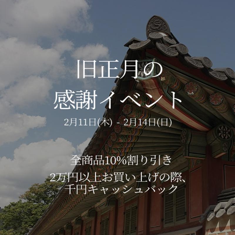 [終了]LUNAR NEW YEAR EVENT