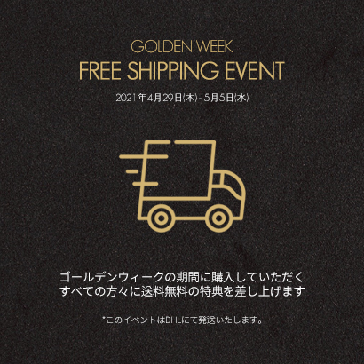 [終了]ゴールデンウィークの期間中、全商品の送料無料